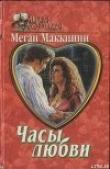 Книга Часы любви автора Меган Маккинни