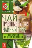 Книга Чай, травяные настои, чайный гриб. Лекарства от всех болезней автора Wim Van Drongelen
