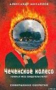 Книга Чеченское колесо автора Александр Михайлов