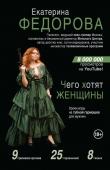 Книга Чего хотят женщины. Уроки игры на губной гармошке для мужчин автора Екатерина Федорова