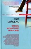 Книга Человек, который хотел выпить море автора Пэн Буйокас
