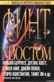 Книга Человек, который причинял зло кошкам автора Майкл Кеднам