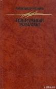Книга Человек, нашедший свое лицо автора Александр Беляев