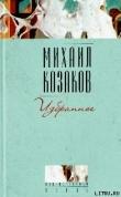 Книга Человек, падающий ниц автора Михаил Козаков