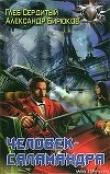 Книга Человек-саламандра автора Александр Бирюков