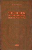 Книга Человек в лабиринте идентичностей автора Карен Свасьян