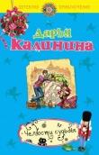 Книга Челюсти судьбы автора Дарья Калинина