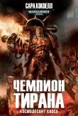 Книга Чемпион Тирана автора Сара Коквелл