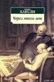 Книга Через много лет автора Олдос Хаксли
