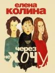 Книга Через не хочу автора Елена Колина