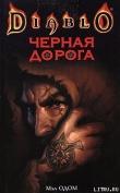 Книга Черная Дорога автора Мэл Одом