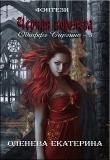Книга Черная королева (СИ) автора Екатерина Оленева