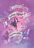 Книга Черная курица, или Подземные жители автора Антоний Погорельский