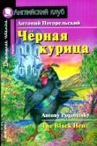 Книга Черная курица, или Подземные жители / The Black Hen автора Антоний Погорельский
