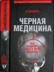 Книга Черная медицина: Темное искусство смерти, или Как выжить в мире насилия автора Н. Маширо
