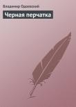 Книга Черная перчатка автора Владимир Одоевский
