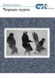 Книга Черная пурга автора Альберт Кайков