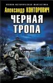 Книга Черная тропа автора Александр Конторович