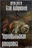 Книга Чернобыльская рокировка (СИ) автора Станислав Лабунский