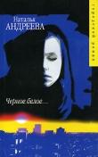 Книга Черное белое автора Наталья Андреева