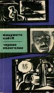 Книга Черное евангелие автора Сэйте Мацумото
