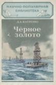 Книга Черное золото автора Дмитрий Катренко