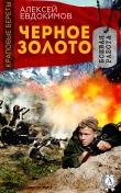 Книга Черное Золото автора Алексей Евдокимов