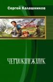 Книга Чернокнижник (СИ) автора Сергей Калашников