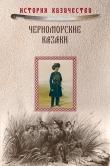 Книга Черноморские казаки (сборник) автора Прокопий Короленко