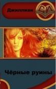 Книга Чёрные руины (СИ) автора Джиллиан
