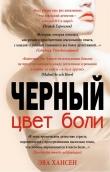 Книга Черный автора Эва Хансен