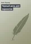 Книга Черный день для паразитов автора Джон Кейт (Кит) Лаумер