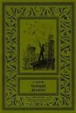 Книга Черный Дракон автора Алексей Югов