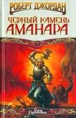 Книга Черный камень Аманара автора Роберт Джордан