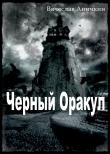 Книга Черный Оракул автора Вячеслав Аничкин