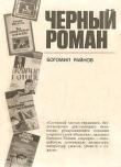 Книга Черный роман автора Богомил Райнов