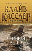 Книга Черный ветер автора Клайв Касслер