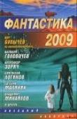 Книга Черный ящик с Руддерогги автора Владимир Михайлов