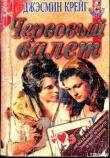 Книга Червовый валет автора Джэсмин Крейг