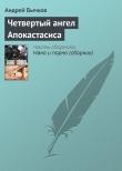 Книга Четвертый ангел Апокастасиса автора Андрей Бычков
