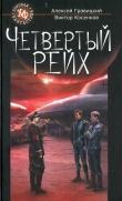 Книга Четвертый Рейх автора Алексей Гравицкий