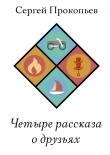 Книга Четыре рассказа одрузьях автора Прокопьев Сергей