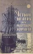 Книга Четыре вечера на мертвом корабле автора Лев Гумилевский