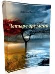 Книга Четыре времени (СИ)  автора Аннелия Вилль