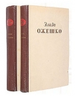 Книга Четырнадцатая часть автора Элиза Ожешко