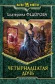 Книга Четырнадцатая дочь автора Екатерина Федорова