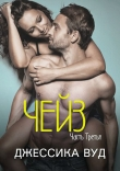 Книга Чейз - 3 (ЛП) автора Джессика Вуд