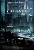 Книга Чейзер (Chaser) автора Вероника Мелан