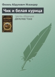 Книга Чик и белая курица автора Фазиль Искандер