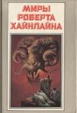 Книга Число зверя автора Роберт Энсон Хайнлайн